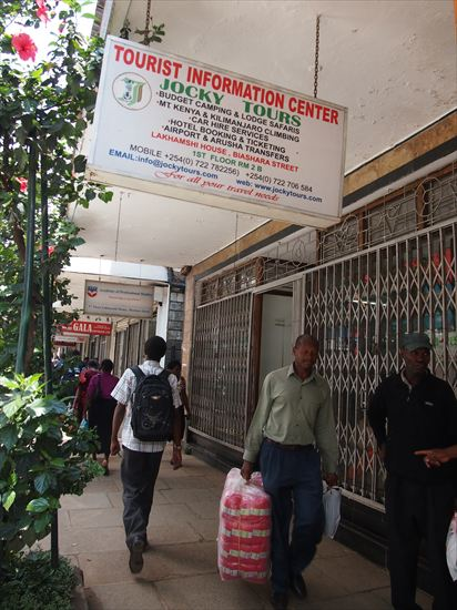 凶悪犯罪都市、ナイロビに行った日