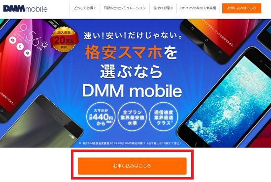 2016-12-12_dmmmobile