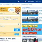 海外ホテルの予約はココに注意!予約方法とBooking.comの使い方