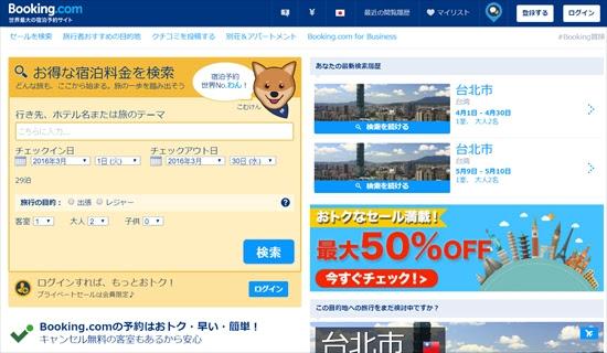 海外のホテルを日本でお得に予約する方法。Booking.comの使い方