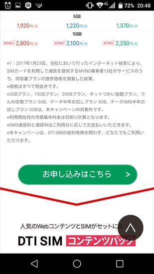 20170209-DTISIM003