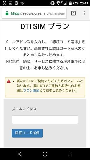20170209-DTISIM004