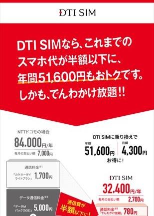 20170209-DTISIM019