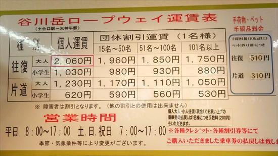 20161020-tanigawadake019