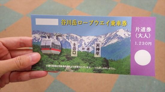 20161020-tanigawadake020