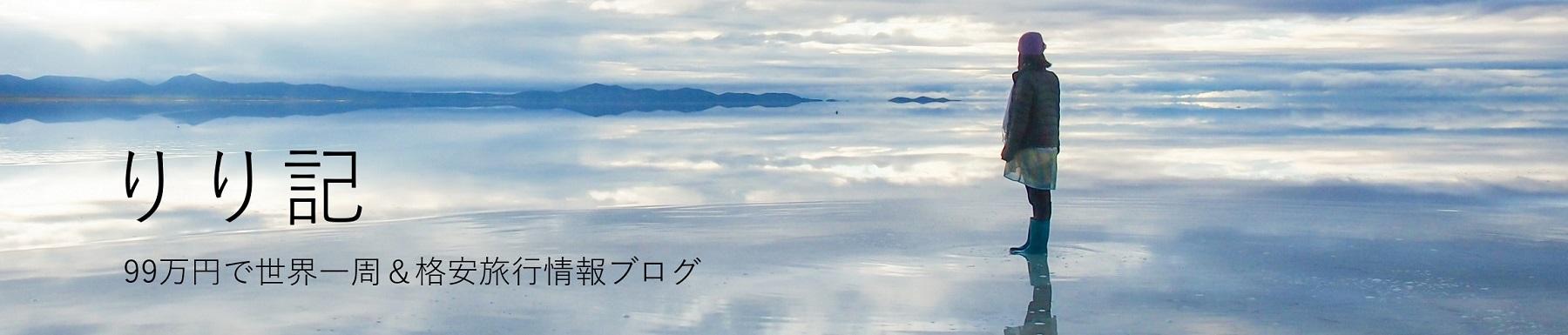 旅行記ブログ:りり記