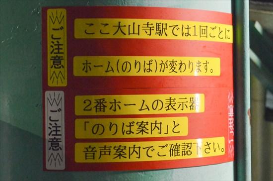 20161124-oyama073