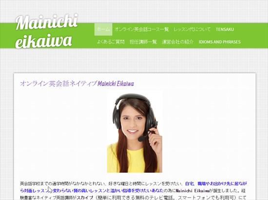 オンライン英会話スクール「Mainichi Eikaiwa」の料金と体験レビュー