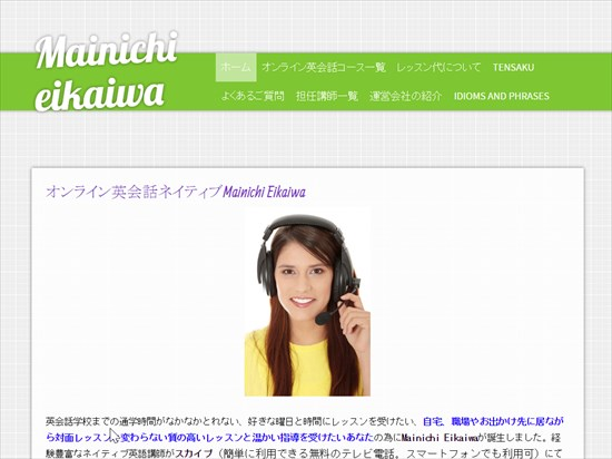 20161205-mainichieikaiwa002