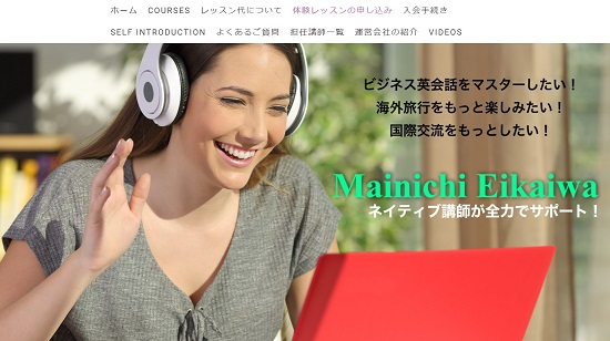 【Mainichi Eikaiwa レビュー】ネイティブ講師から安く学びたい人におすすめ!