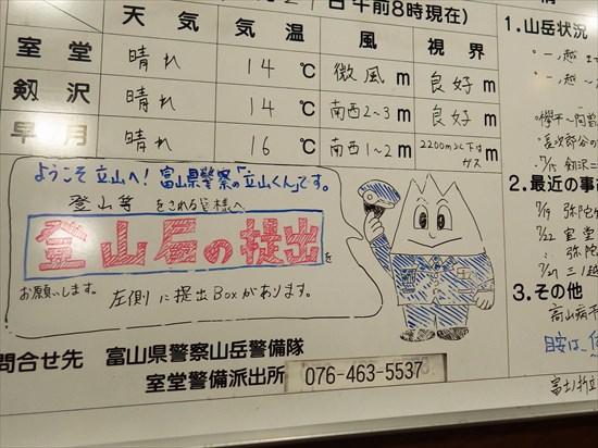 20170131-Tsurugidake030