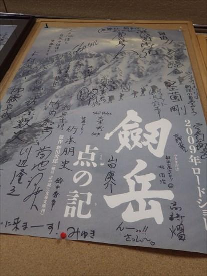20170131-Tsurugidake146