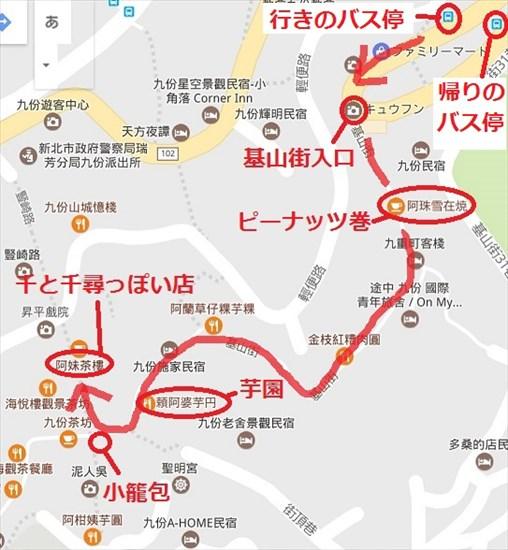 九份の観光地図