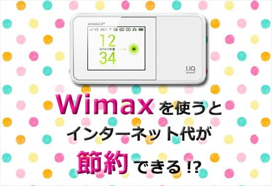 wimaxとは?料金、デメリット、プロバイダなど…超わかりやすいWimax解説