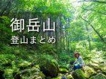【御岳山 登山完全マニュアル】アクセス・温泉・おすすめコースなど