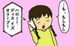 忙しくて英語の勉強ができないなら、1日5分の英会話教室「ミニッツ」がおすすめ!