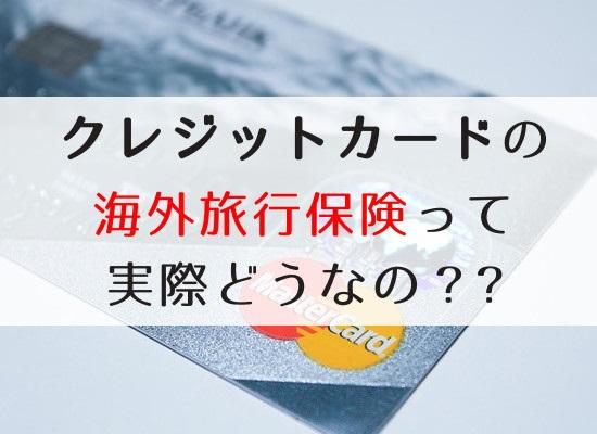 海外旅行保険は入らないでOK!保険料が無料になる裏技があるから!