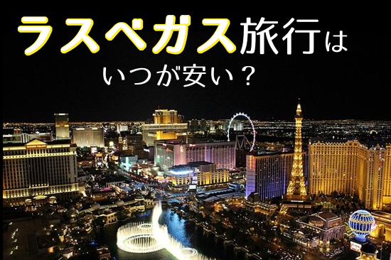ラスベガス旅行が安い時期はいつ?航空券とツアーの最安値を調査!