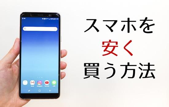 防水&おサイフケータイ付きのSIMフリースマホを安く買う裏技【2019】
