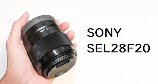 【SEL28F20 レビュー】軽いっ!風景撮影にぴったりの広角レンズ