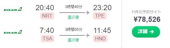 台湾の航空券を前日に予約したら